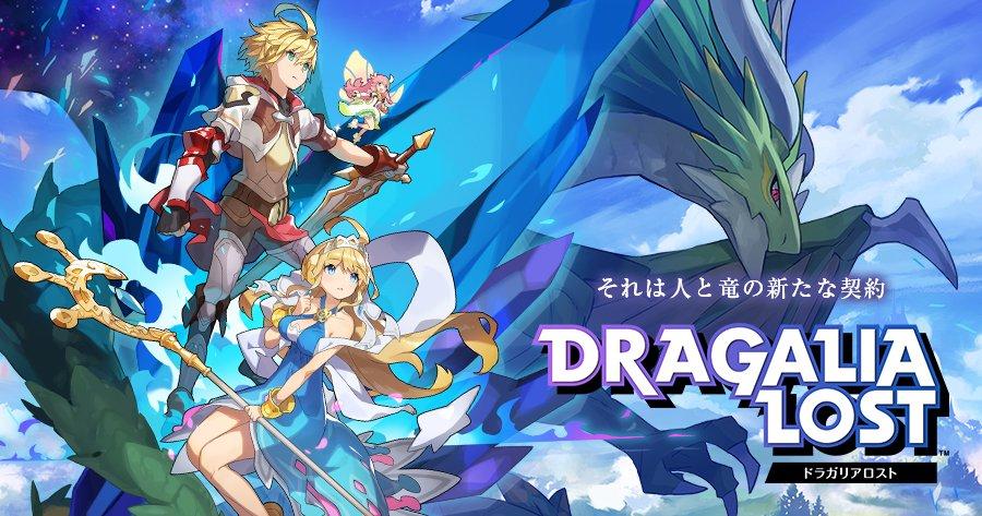 Dragalia Lost | Novo jogo mobile da Nintendo ganha trailer e data de lançamento